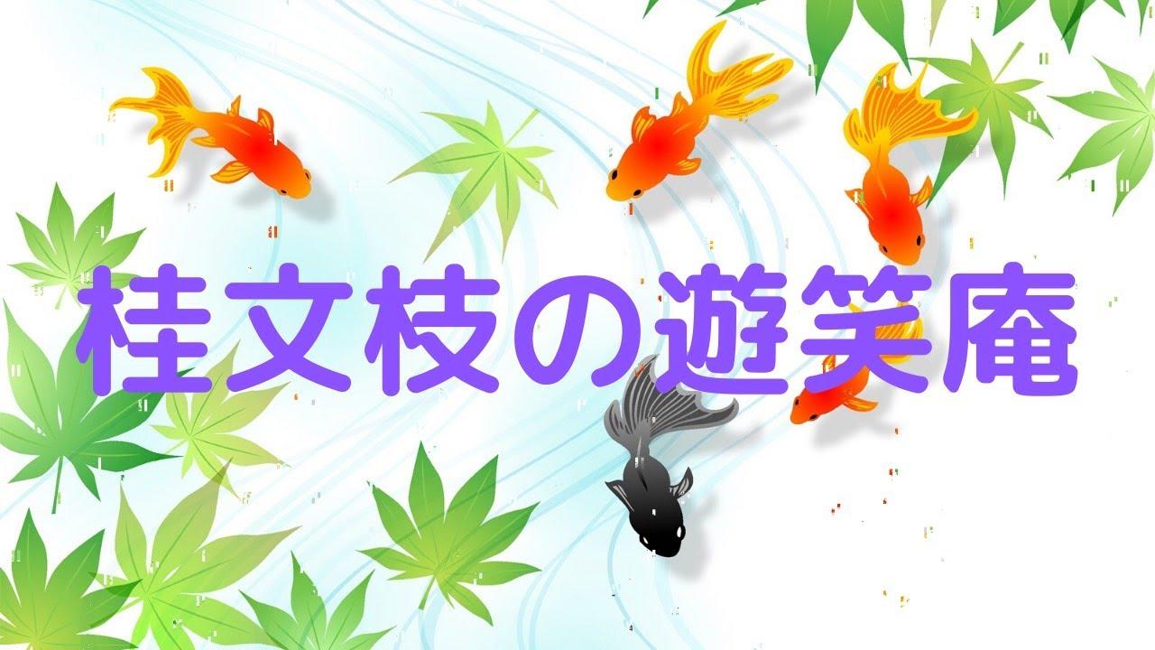 桂文枝の遊笑庵#4