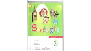 Spotlight 3,  Student's book - часть 1- Class CDs Английский в фокусе - Полная версия