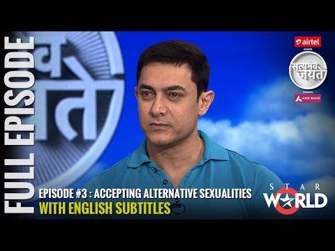 Satyamev Jayate Season 3 | Episode 3 | Accepting Alternative Sexualities | Full episode (Subtitled)