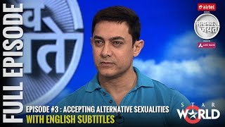 Satyamev Jayate Season 3 | Episode 3 | Accepting Alternative Sexualities | Full episode (Subtitled) thumbnail