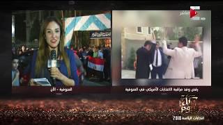 كل يوم - تعليق كوميدي من عمرو أديب على رقص عضو الكونجرس الأمريكي أمام لجان المنوفية