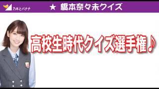 【文字起こし】橋本奈々未の高校生時代クイズ選手権!でななみん天然炸裂?「弟に言わないで!」