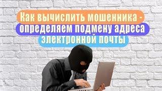 Как вычислить мошенника - определяем подмену адреса электронной почты