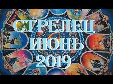 СТРЕЛЕЦ. Важные события ИЮНЯ. Таро прогноз на ИЮНЬ 2019 г. Гороскоп на июнь.