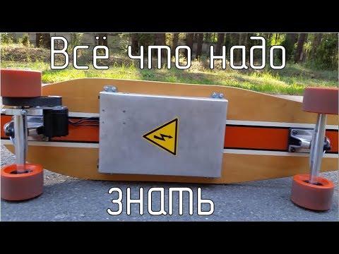 Электро-лонгборд своими руками. Все что надо знать / DIY Electric Longboard
