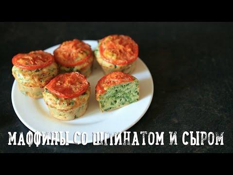 Рецепт Маффины со шпинатом и сыром Салат