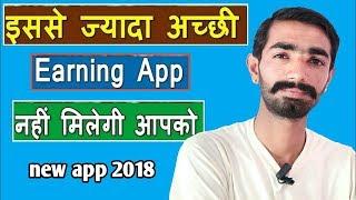 Best Earning App For Android 2018 ||online earn money new app 2018