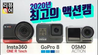 인스타 360 One R 1인치 고프로8 오즈모액션 3…