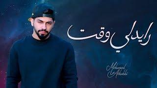 محمد الشحي - رايدلي وقت (حصرياً) | 2019