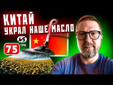 Как Китай наше масло украл - Видео онлайн