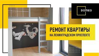 Компания Domeo закончила ремонт в квартире на Ленинградском проспекте