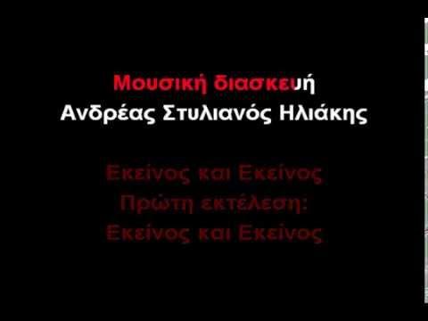 Τα λόγια κομμάτια-ΚΑΡΑΟΚΕ (GREEK KARAOKE)