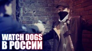 WATCH DOGS В РОССИИ