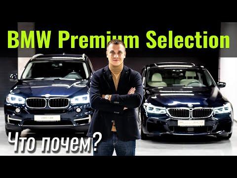 Б/у BMW с гарантией? Что такое BMW Premium Selection?
