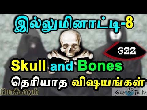 அமெரிக்காவை ஆளும் Skull and Bones குழு இல்லுமினாட்டி- 8   Skull&Bones team ruling America   TPEXC_32