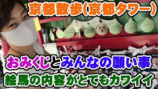 京都タワーでおみくじとみんなの願い事。絵馬に書かれた内容がとてもかわいくて感動【Room3】  (たわわ 京都駅 温泉 ホテル 公園 ビリケン)