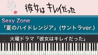 火曜ドラマ「彼女はキレイだった」Sexy Zone 「夏のハイドレンジア」 サントラver.を耳コピしてカバーしました。 0:00 Piano & Strings 2:44 Piano ↓サブチャンネル ...