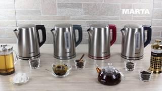 #multimarta Обзор электрических чайников | Стальные чайники MARTA | MT-1092 MT-1093
