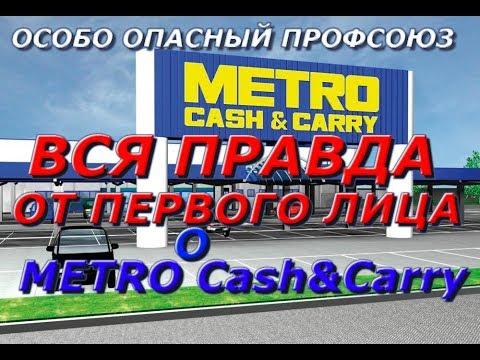 """Вся правда от """"первого лица"""" о METRO Cash&Carry..."""