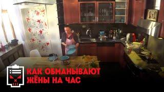 Как обманывают жёны на час // Чёрный список с Ренатом Агзамовым
