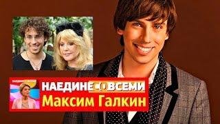 Наедине со всеми Максим Галкин