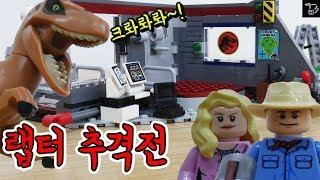 신제품! 쥬라기 월드 레고 랩터 추격전! [겜도리]