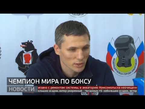 Чемпион мира по боксу. Новости 21/10/2019. GuberniaTV