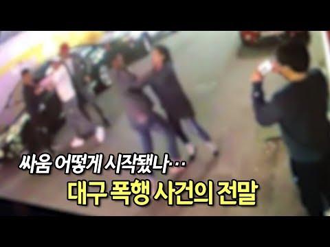 [풀영상] 싸움 어떻게 시작됐나…대구 폭행 사건의 전말 / 연합뉴스 (Yonhapnews)