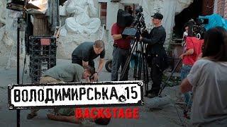 Владимирская 15. Backstage. Съемки драки со скульптором. Часть 1