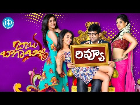 Babu Baga Busy Review || Srinivas...