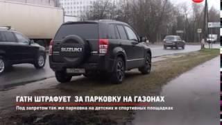 видео Штраф за неправильную парковку всего 3000 руб.
