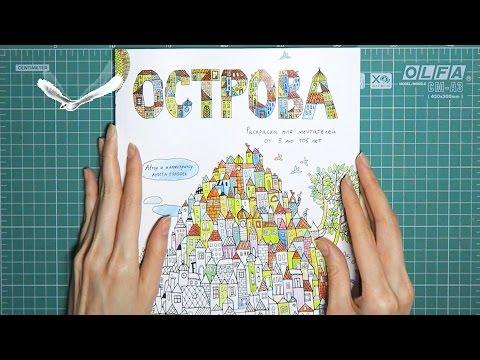 Раскраска ОСТРОВА / Обзор + Раскрашенные картинки