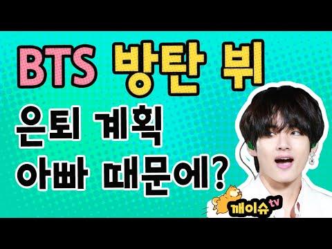 방탄소년단 뷔 벌써 은퇴계획? | BTS 뷔의 은퇴계획이 감동적인 이유 [깨이슈TV]