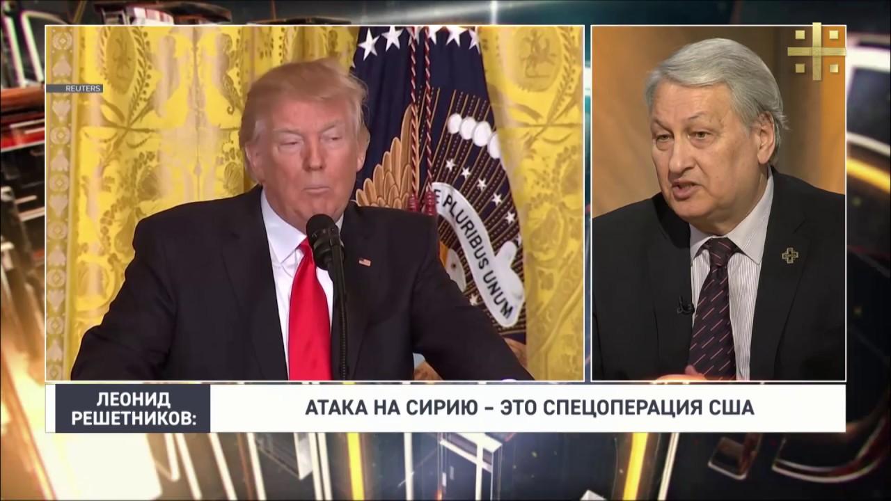 Леонид Решетников: Атака на Сирию - это спецоперация США