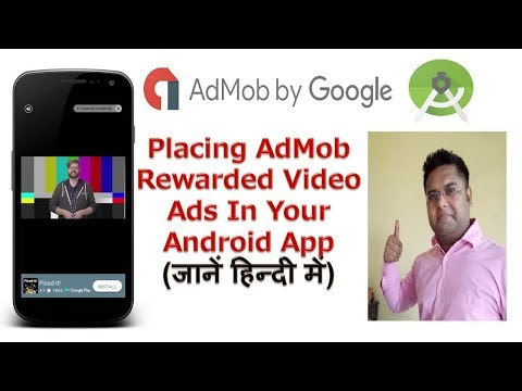 AdMob Android tutorial - Placing Rewarded Video Ads In HINDI/URDU