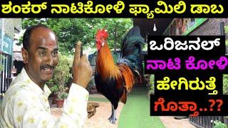 Shankar NatiKoli Dhaba Ramanagara  Original NatiKoli  Rekhadas  RD Kitchen  Chicken