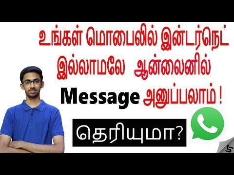 Download Youtube: இன்டர்நெட் இல்லாமலே Online Messages அனுப்புவது எப்படி? | Chat without Internet | Tamil | Tech Satire