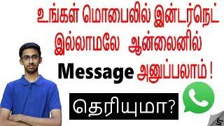 இன்டர்நெட் இல்லாமலே Online Messages அனுப்புவது எப்படி?   Chat without Internet   Tamil   Tech Satire