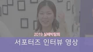 2019실패박람회 [서포터즈 인터뷰]
