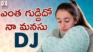 Gambar cover Yentha Guddido Naa Manasu DJ Song | Love Failure DJ Songs Telugu | Lalitha Audios And Videos
