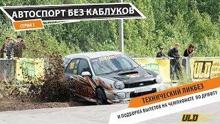 Автоспорт без каблуков. 3 серия. Drift 2017 ULD  в Перми / Технический ликбез - Subaru RWD