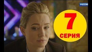 Обман 7 серия - Полный анонс
