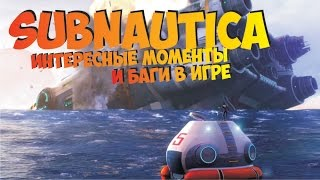 Subnautica секреты, баги советы Сабнавтика Игра на выживание