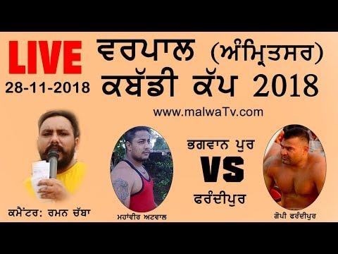 VARPAL (Amritsar) ਕਬੱਡੀ ਸ਼ੋ ਮੈਚ /  KABADDI SHOW MATCH - 2018 || LIVE STREAMED VIDEO ||