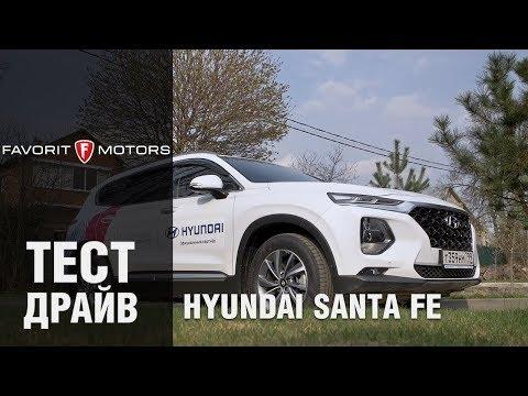 Новый кроссовер Hyundai Santa Fe: Тест-драйв Хендай Санта Фе 4 поколения