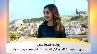 رولى سماعين - الحصن المنيع .. كتاب يوثق الجهد الأردني في حوار الأديان
