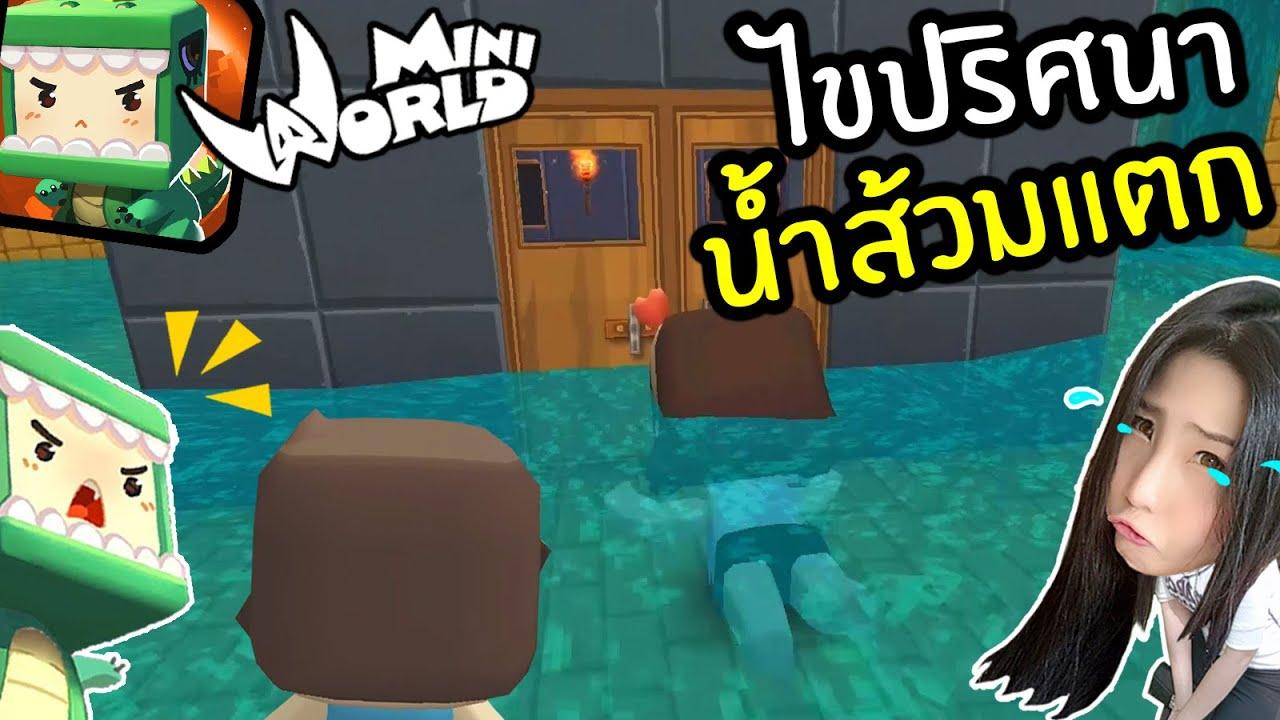 Mini World จุ่น ไขปริศนาบ้านน้ำส้วมแตก | พี่เมย์ DevilMeiji