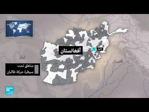 حركة طالبان تبسط سيطرتها على مزيد من الأراضي في أفغانستان