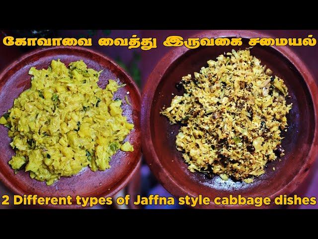 கோவாவை வைத்து இப்படி எல்லாம் செய்யலாமா | கோவா பால் கறி | கோவா வறை | Jaffna Style cabbage dishes
