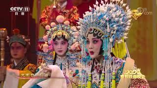 [2020新年戏曲晚会]河北梆子《大登殿》 表演者:王洪玲| CCTV戏曲